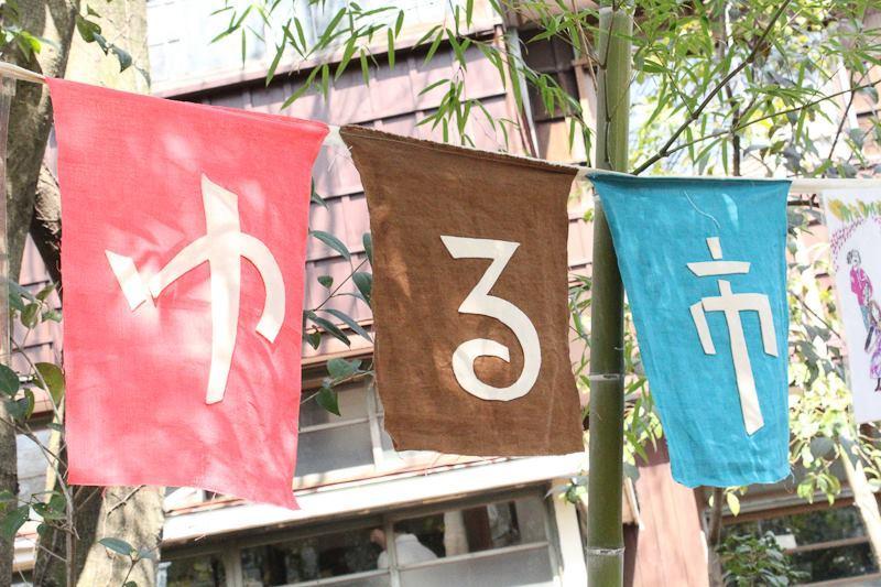 15回目の「kunitachiゆる市」のお知らせ_a0288689_21231988.jpg