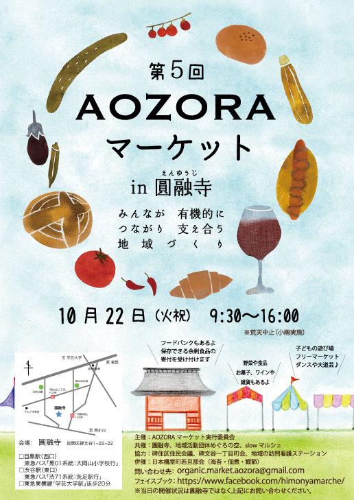 10月22日 祝日・即位の日 圓融寺 AOZORAマーケットで、青空指圧ブース出店いたします。_a0112393_20341566.jpg