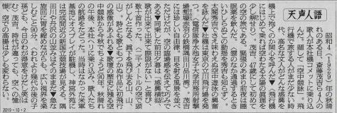 2019年10月2日 茨城県立藤代紫水高等学校平和学習 沖縄戦場体験談講話 その8_d0249595_06555305.png