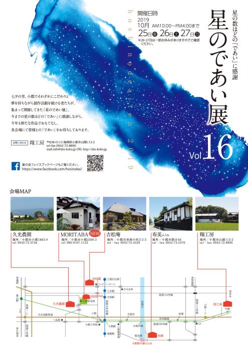 10月は「星のであい展」_e0221697_22084884.jpg