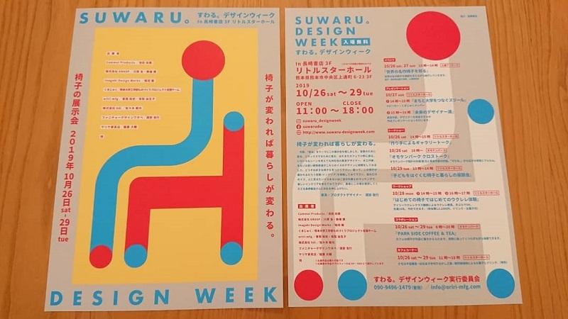 熊本で展示会を行います_f0271898_11053783.jpg