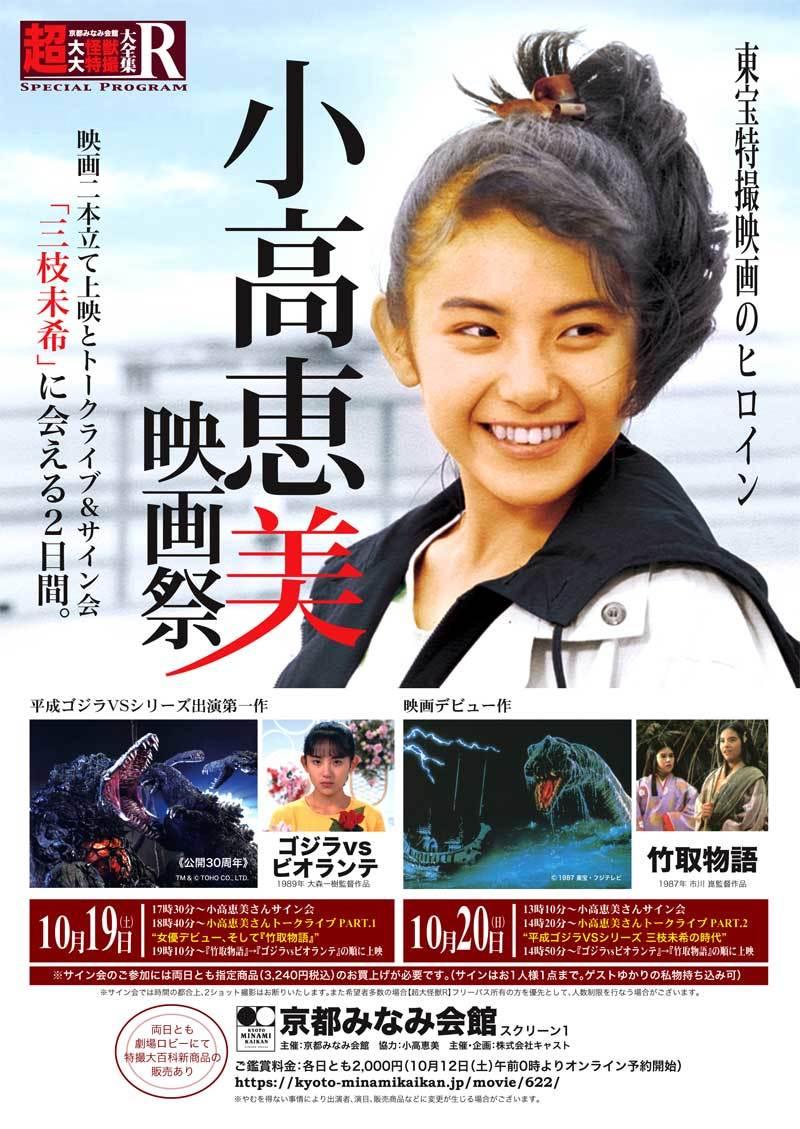 10月の超大怪獣Rは、東宝特撮のヒロイン 小高恵美映画祭!_a0180302_04492279.jpg