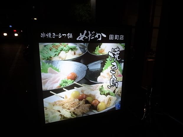 串焼き もつ鍋 めだか田町店~多酒和彩 とっと_f0197703_18521590.jpg