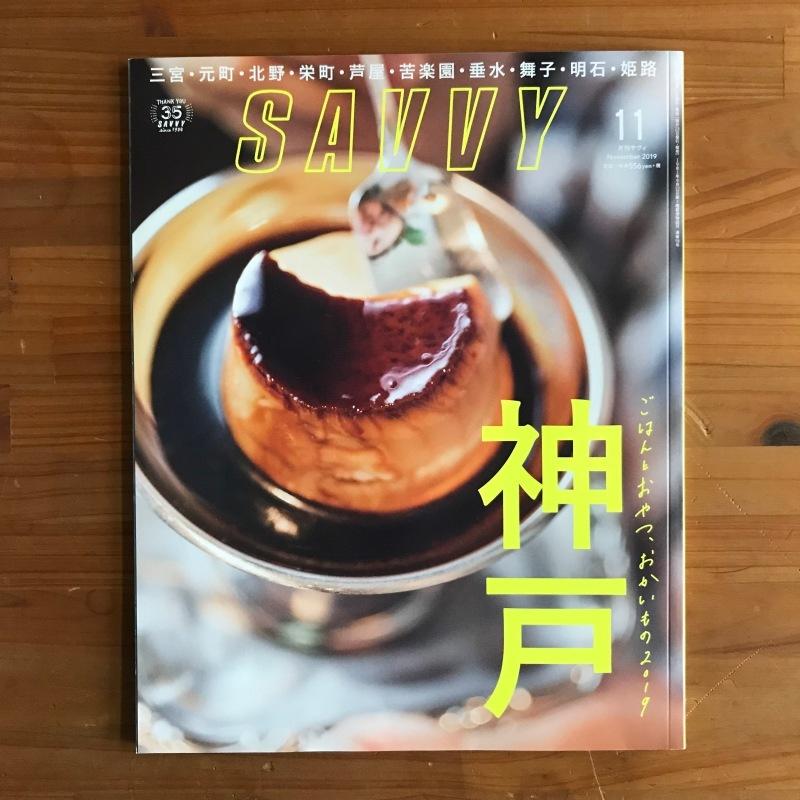 [WORKS]SAVVY November 2019 神戸_c0141005_09222970.jpg