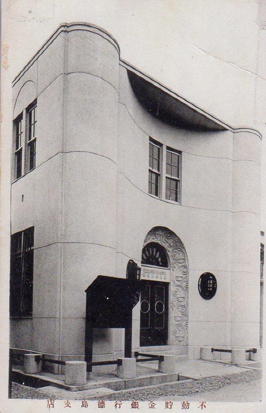 建築家・関根要太郎、生誕130年・没後60年(その1)_f0142606_21565090.jpg