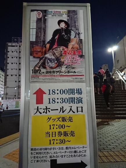 10/2 渡辺美里 35th Anniversary Live Love Life Sweet Emotion Tour 2019-2020 @調布グリーンホール_b0042308_23583683.jpg
