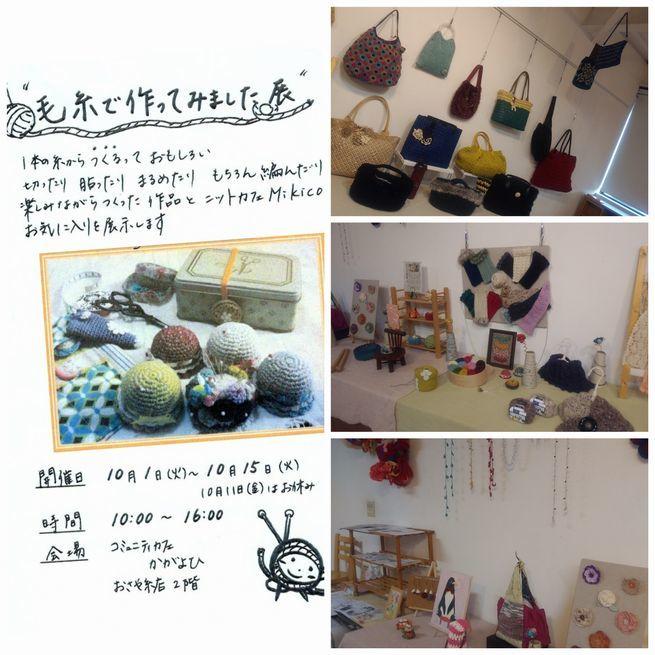 「毛糸で作ってみました展」始まりました。_b0151508_14213002.jpg