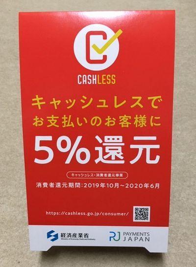 キャッシュレス消費者還元事業に参加_e0234016_18000575.jpg