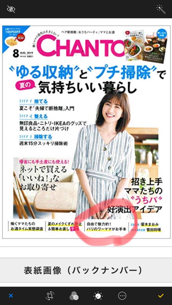 そう言えば雑誌に載りました_a0022917_05171445.jpg