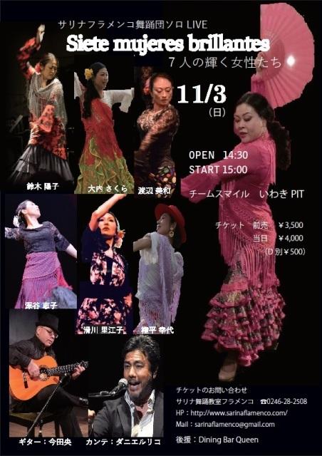 Iwaki QUEEN これからのLive予定です!2019.10月~_d0115919_02092735.jpg