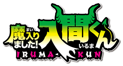 TVアニメ「魔入りました!入間くん」本日より放送開始!!_f0233625_19042416.jpg