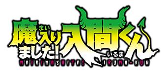 TVアニメ「魔入りました!入間くん」本日より放送開始!!_f0233625_19214193.jpg