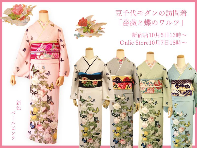 訪問着「薔薇と蝶のワルツ」新色&再入荷販売!_e0167832_17001263.jpg