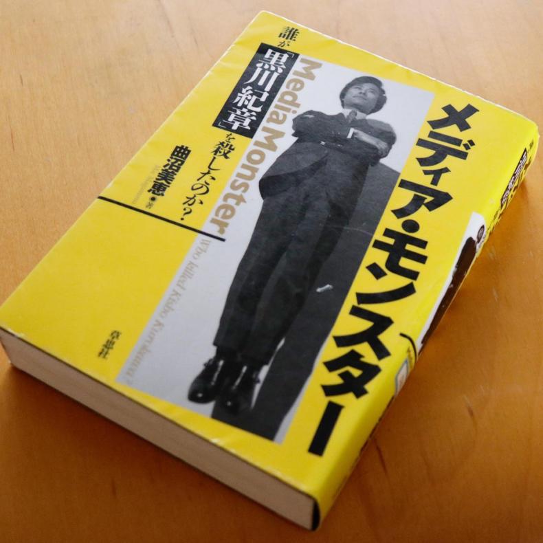 「メデイア・モンスター」を読むと、黒川さんのひととなりが見えてくる_c0060143_22364284.jpg