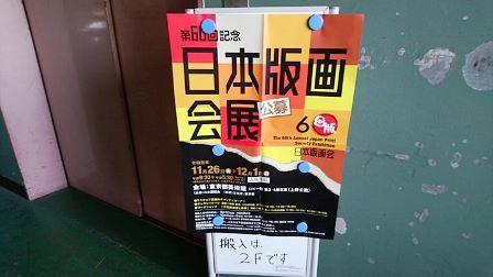 作業日誌(「第60回日本版画会展」作品搬入作業)_c0251346_16095516.jpg