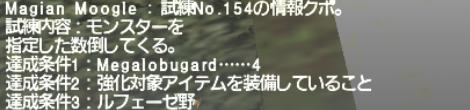 でゅーてさんのアルマス作成記録5 Megalobugard_e0401547_18512716.png