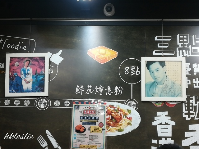 華星冰室@灣仔_b0248150_13165297.jpg