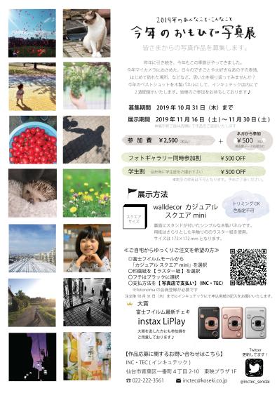 明日からフォトギャラリー「〇〇の秋」展示スタート!_c0219051_10570496.jpg