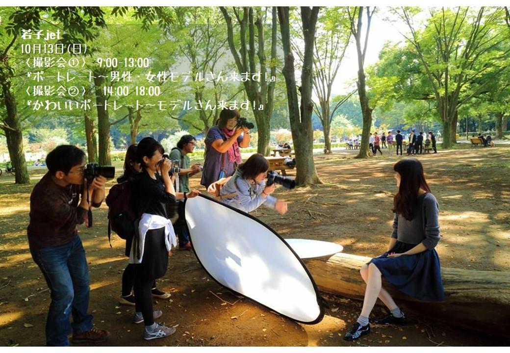 ココハナ*フォトフェス2019 10/13(日) イベント情報 若子jet_c0238457_00284195.jpg