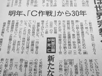 日顕死亡の第一報(創価新報)_b0254058_20570952.jpg