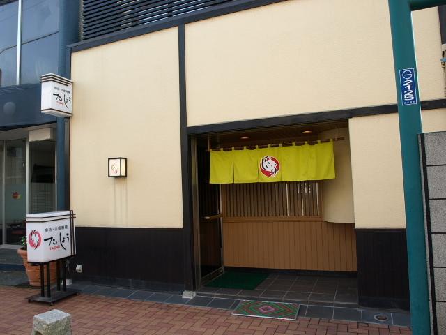 串坊 会席料理 たいしょう その2(五目釜めし)_d0153062_16322282.jpg