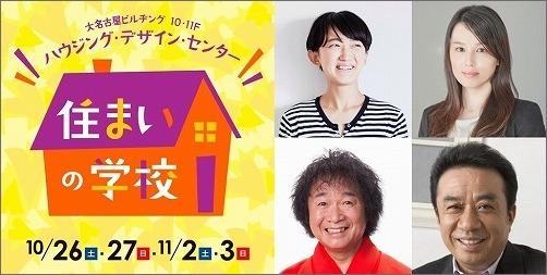 【イベント告知】2019年10月26日(土) @名古屋 ※午前空きあり_c0199166_16515484.jpg