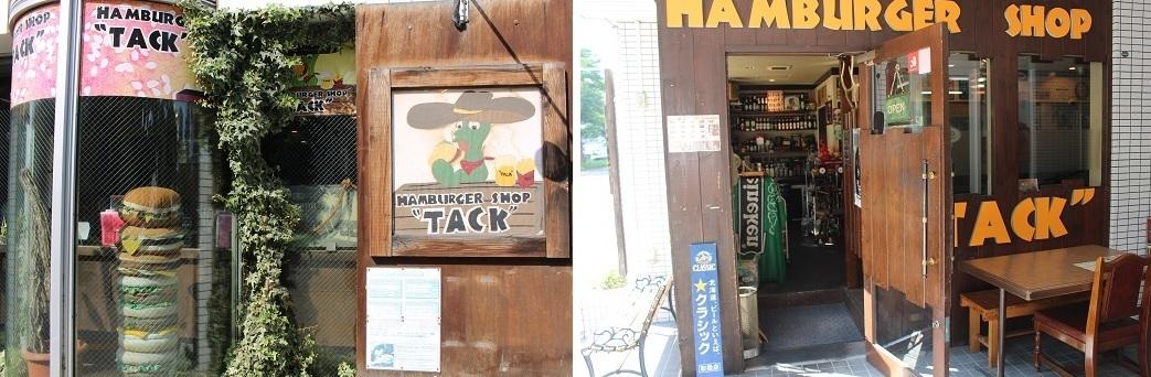 生涯で三度目のハンバーガーです。 『TACK (タック)』で。_f0362073_08270346.jpg
