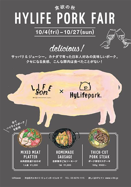 2019 LIFE son 「HYLIFE PORK FAIR」ポスターイラスト_c0154575_21193408.png