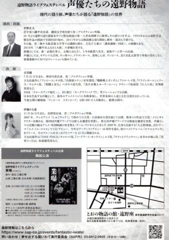 「声優たちの遠野物語」&舞踏公演「業曝(ごうざらし)」_f0075075_10302529.jpg