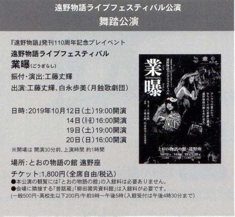 「声優たちの遠野物語」&舞踏公演「業曝(ごうざらし)」_f0075075_10372336.jpg