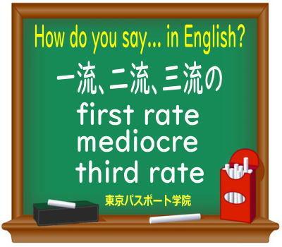 一流、二流、三流の英語は?_c0351279_14591485.jpg