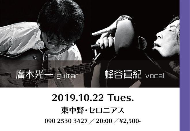 Maki Hachiya 2019:10月〜11月 live schedule_d0239981_04240324.jpg