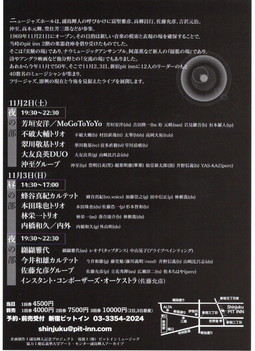 Maki Hachiya 2019:10月〜11月 live schedule_d0239981_04321496.jpg