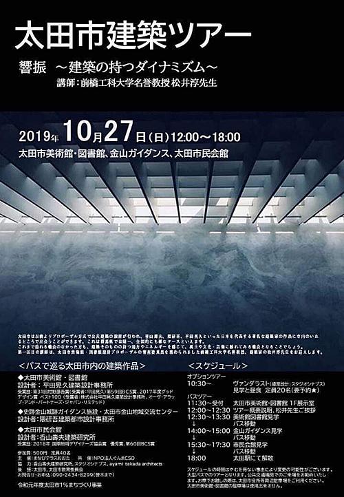 太田市建築ツアー_f0064884_13050142.jpg