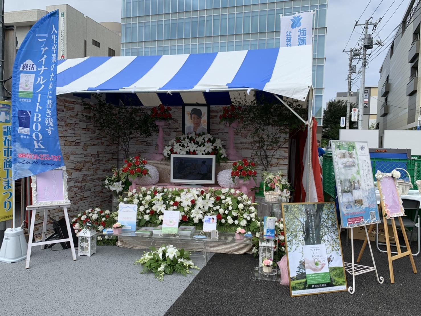10月26・27日は稲城市産業まつりです。_b0146485_11292583.jpg