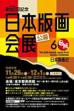 第60回日本版画会展_e0126489_10573931.jpg