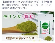 tepung kelor ke Jepang_a0051297_07031583.jpg