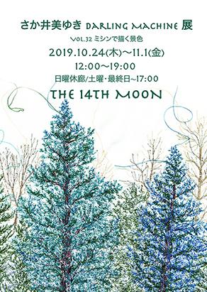 個展のお知らせ @The 14th Moon (大阪)_d0121897_02212577.jpg