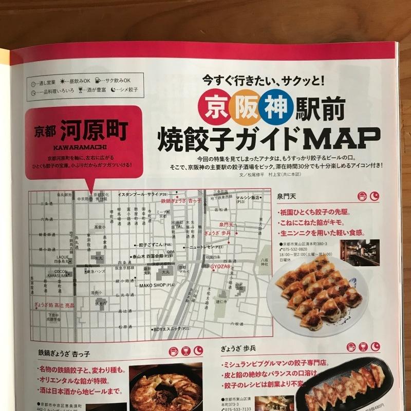 [WORKS]Meets 377 焼餃子 な気分_c0141005_09504436.jpg