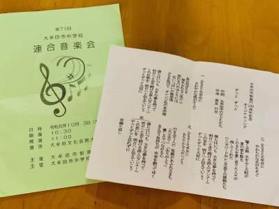 ☆ 感謝!大牟田 中学校 連合音楽会にて「ずっとずっと」を…_b0183113_13475922.jpeg