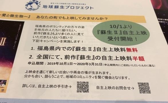 講演会つき『リーディング』『蘇生Ⅱ』上映会開催_c0125114_13561171.jpg