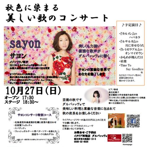 10月27日(日)サヨンコンサートの選曲が決まりました🎉_c0315821_09105005.png