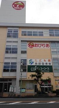 島田市のこども館は子どもにやさしくワクワク…親子で楽しめます。_c0133422_20035575.jpg