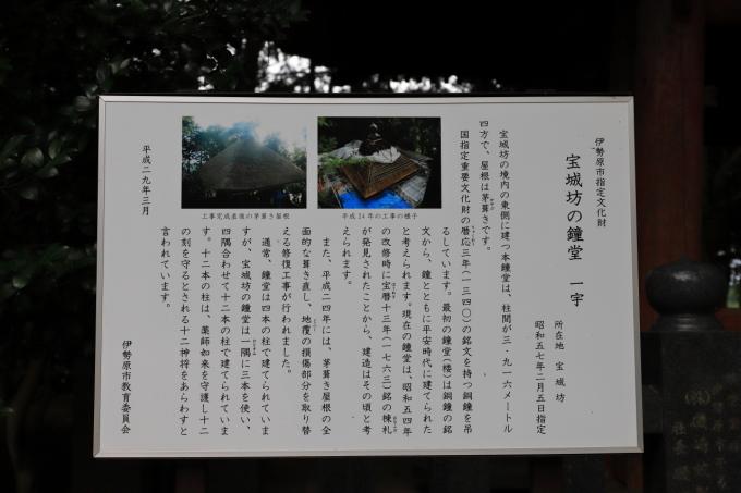 【宝城坊 日向薬師】_f0348831_23052621.jpg