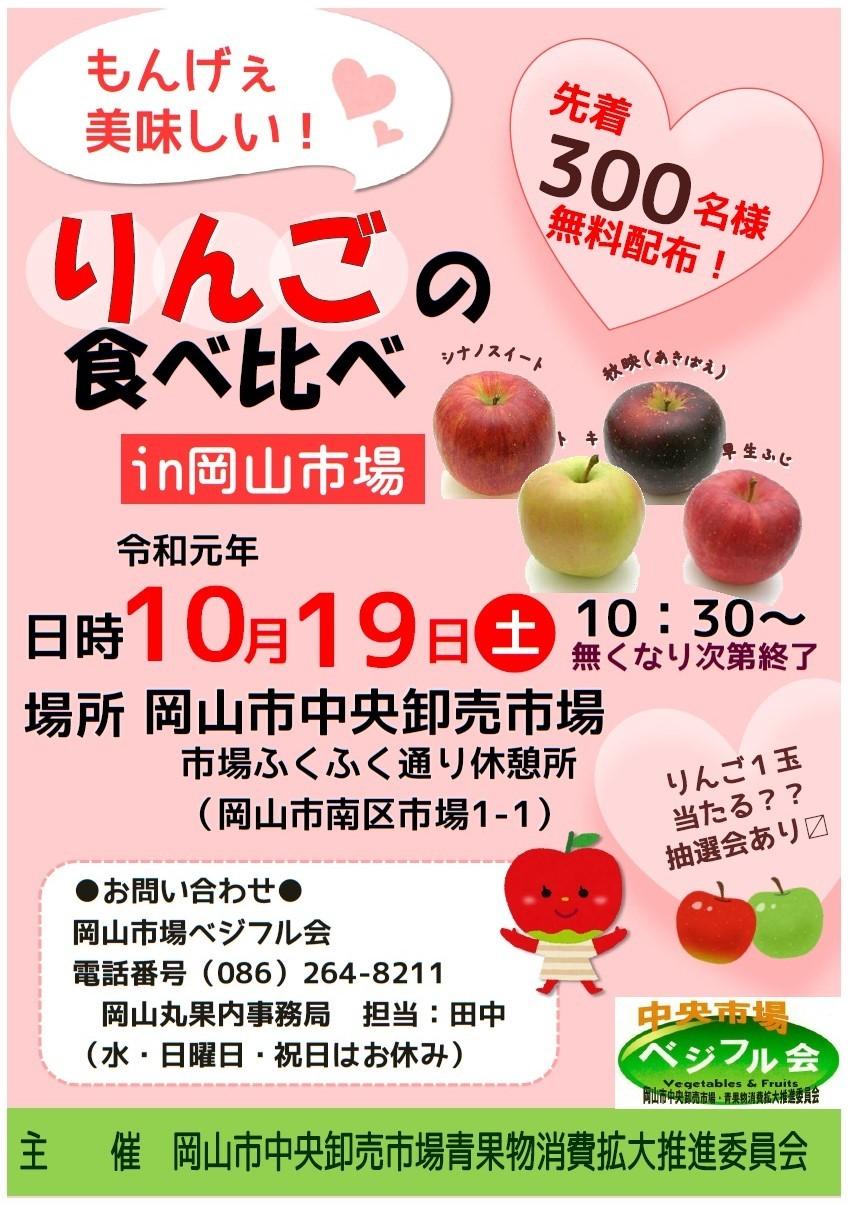 2019りんごの食べ比べIN岡山市場_b0171839_10060049.jpg