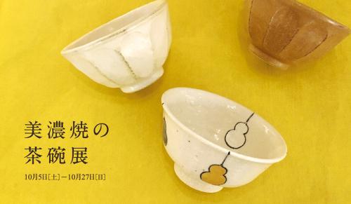 10/5[土]-10/27[日]美濃焼の茶碗展