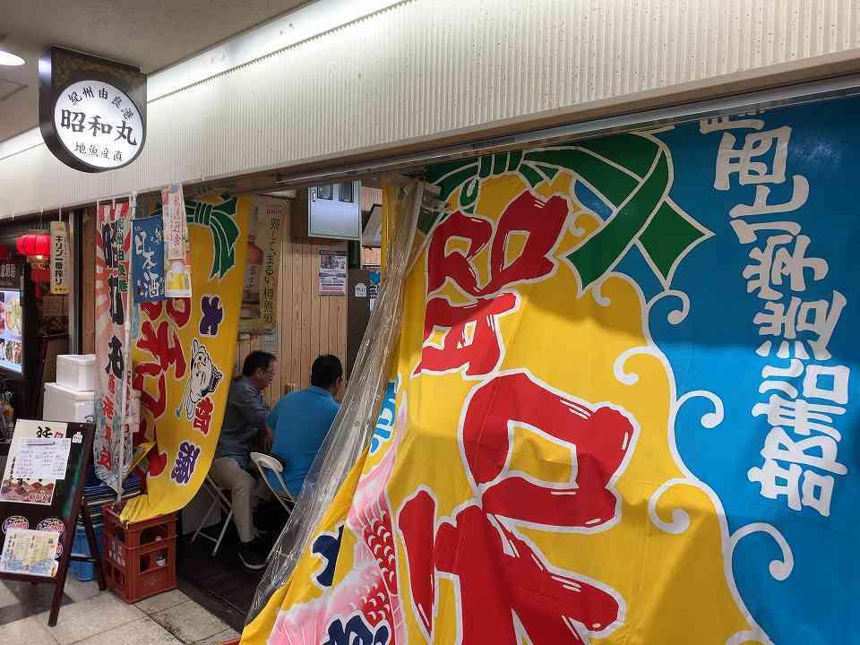 東梅田の居酒屋「昭和丸」_e0173645_07391959.jpg
