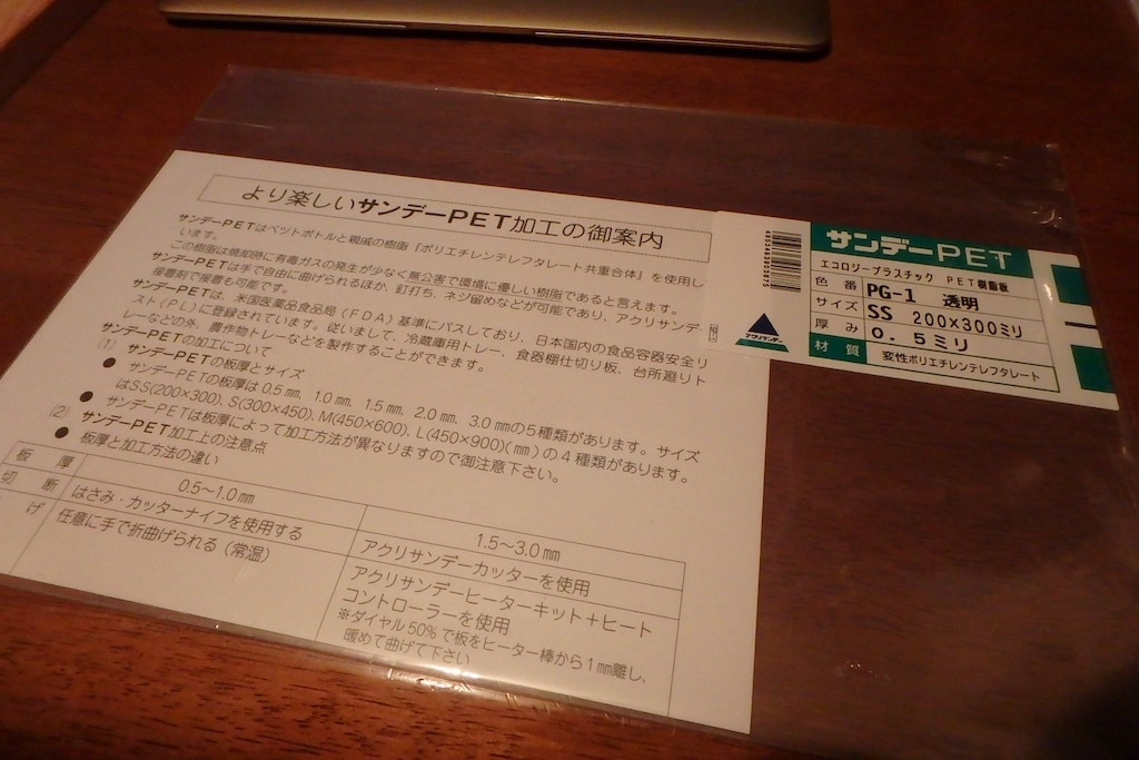【tm125EN】ゴーグル自作ダブルレンズ化_e0159646_08581576.jpg