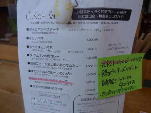 吉祥寺「タイヒバン」へ行く。_f0232060_1592422.jpg