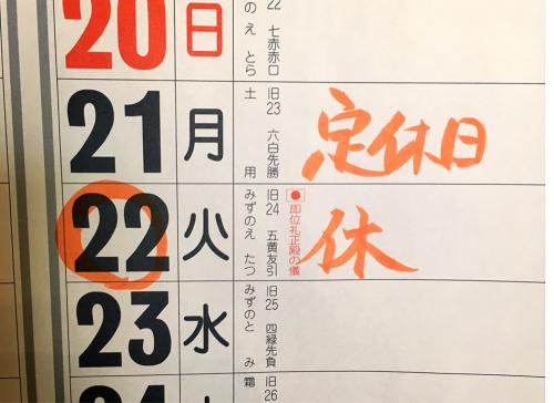 明日はこの日だよー_e0340462_20453109.jpg